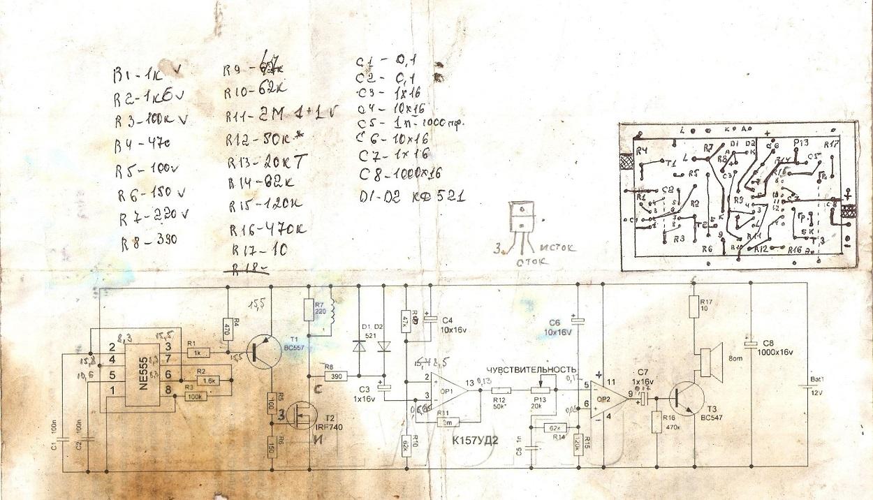 Схема самодельного металлоискателя пират
